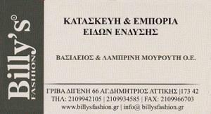 BILLY'S (ΜΟΥΡΟΥΤΗΣ ΒΑΣΙΛΕΙΟΣ & ΛΑΜΠΡΙΝΗ ΟΕ)