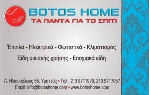 BOTOS HOME (ΑΦΟΙ ΜΠΟΤΟΥ – ΜΠΟΤΟΣ)