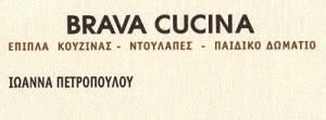 BRAVA CUCINA (ΠΕΤΡΟΠΟΥΛΟΥ ΙΩΑΝΝΑ)