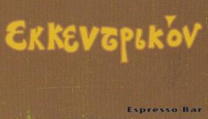 ΕΚΚΕΝΤΡΙΚΟΝ (ΓΚΟΥΜΑΣ ΓΕΩΡΓΙΟΣ)