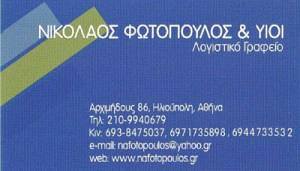 ΦΩΤΟΠΟΥΛΟΣ ΝΙΚΟΛΑΟΣ