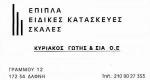 ΓΩΤΗΣ ΚΥΡΙΑΚΟΣ