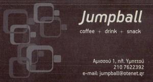 JUMPBALL (ΤΖΕΡΕΜΕΣ ΕΥΑΓΓΕΛΟΣ & ΣΙΑ ΟΕ)