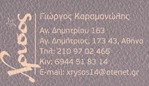 ΧΡΥΣΟΣ (ΚΑΡΑΜΑΝΩΛΗΣ ΓΕΩΡΓΙΟΣ)