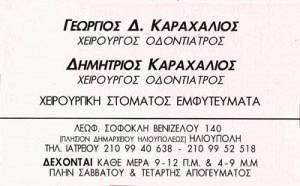 ΚΑΡΑΧΑΛΙΟΣ ΓΕΩΡΓΙΟΣ