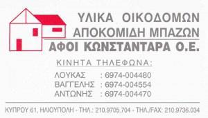 ΑΦΟΙ ΚΩΝΣΤΑΝΤΑΡΑ ΟΕ