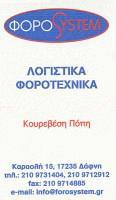 ΦΟΡΟSYSTEM (ΚΟΥΡΕΒΕΣΗ ΚΑΛΛΙΟΠΗ)