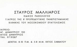 ΜΑΛΛΙΑΡΟΣ ΣΤΑΥΡΟΣ