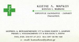 ΜΑΡΚΟΥ ΚΩΝΣΤΑΝΤΙΝΟΣ