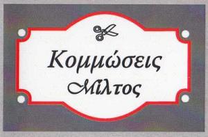 ΚΟΜΜΩΣΕΙΣ ΜΙΛΤΟΣ (ΚΟΡΑΚΗΣ ΜΙΛΤΙΑΔΗΣ)