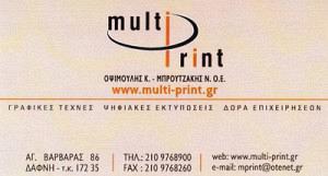 MULTIPRINT (ΟΨΙΜΟΥΛΗΣ Κ & ΜΠΡΟΥΤΖΑΚΗΣ Ν ΟΕ)
