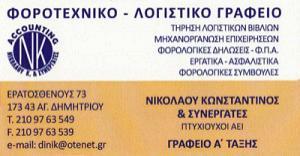 ΝΙΚΟΛΑΟΥ ΚΩΝΣΤΑΝΤΙΝΟΣ