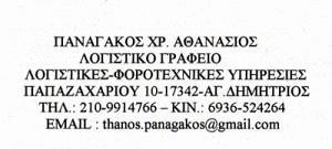 ΠΑΝΑΓΑΚΟΣ ΑΘΑΝΑΣΙΟΣ