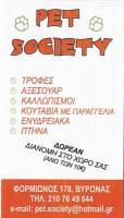 PET SOCIETY (ΑΠΟΣΤΟΛΟΠΟΥΛΟΣ ΓΕΩΡΓΙΟΣ)