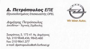 ΠΕΤΡΟΠΟΥΛΟΣ Δ ΕΠΕ