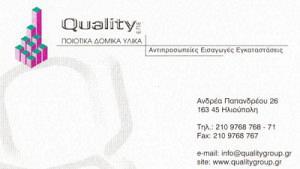 QUALITY (ΜΑΚΡΑΚΗΣ Ι & Δ ΕΠΕ)