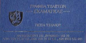 ΣΚΑΜΑΓΚΑΣ (ΤΣΕΛΙΟΥ ΠΑΝΑΓΙΩΤΑ)
