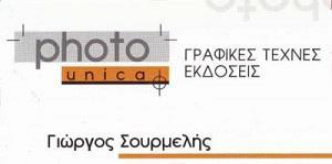 ΦΩΤΟΓΙΟΥΝΙΚΑ ΕΠΕ (ΣΟΥΡΜΕΛΗΣ ΓΕΩΡΓΙΟΣ)