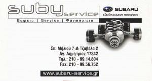 SUBY SERVICE (ΚΑΡΑΝΙΚΟΛΑΣ ΝΙΚΟΛΑΟΣ)