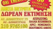 ΧΑΛΚΙΔΗΣ Ε & ΜΠΟΥΖΙΑΝΟΣ Δ ΟΕ
