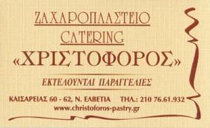 ΧΡΙΣΤΟΦΟΡΟΣ (ΒΟΔΙΝΟΣ ΣΤΕΦΑΝΟΣ)