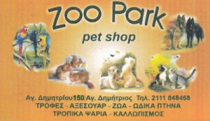 ZOO PARK (ΚΕΠΕΝΕΣ ΕΛΕΥΘΕΡΙΟΣ)