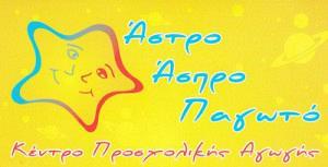 ΑΣΤΡΟ ΑΣΠΡΟ ΠΑΓΩΤΟ