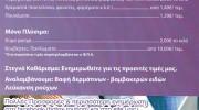 BOTOX ΡΟΥΧΩΝ (ΤΣΙΑΤΣΙΟΥ ΕΥΑΓΓΕΛΙΑ)