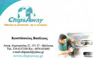 CHIPS AWAY (ΚΩΣΤΟΠΟΥΛΟΣ ΒΑΣΙΛΕΙΟΣ)