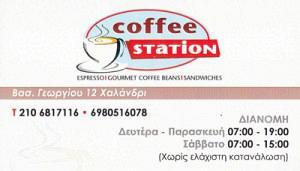 COFFEE STATION (ΡΑΥΤΟΠΟΥΛΟΣ ΑΝΤΩΝΙΟΣ)