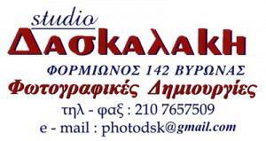 FOTO STUDIO ΔΑΣΚΑΛΑΚΗ