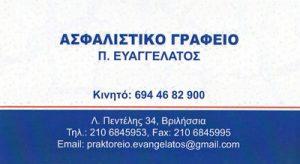 ΕΥΑΓΓΕΛΑΤΟΣ ΠΑΝΑΓΙΩΤΗΣ