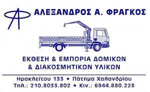 ΦΡΑΓΚΟΣ ΑΛΕΞΑΝΔΡΟΣ