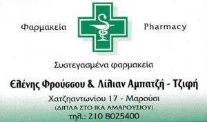 ΦΡΟΥΣΣΟΥ ΕΛΕΝΗ & ΑΜΠΑΤΖΗ ΕΥΑΓΓΕΛΙΑ ΟΕ