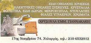 ΟΙΚΙΑΚΟΣ ΕΞΟΠΛΙΣΜΟΣ (ΓΙΑΝΝΑΚΑΚΗ ΧΡΥΣΟΥΛΑ)