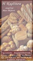 ΜΥΛΩΝΑΣ (ΑΡΤΟΠΟΙΙΑ – ΖΑΧΑΡΟΠΛΑΣΤΙΚΗ – CATERING)
