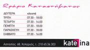 HAIR STATUS KATERINA