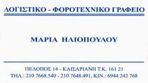 ΗΛΙΟΠΟΥΛΟΥ ΜΑΡΙΑ