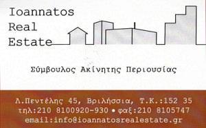 IOANNATOS REAL ESTATE