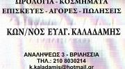 ΚΑΛΑΔΑΜΗΣ ΚΩΝΣΤΑΝΤΙΝΟΣ