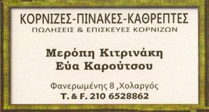 ΚΙΤΡΙΝΑΚΗ ΜΕΡΟΠΗ