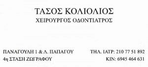 ΚΟΛΙΟΛΙΟΣ ΑΝΑΣΤΑΣΙΟΣ
