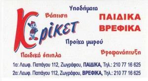 ΚΡΙΚΕΤ (ΒΑΡΥΤΙΜΟΣ ΓΕΩΡΓΙΟΣ)