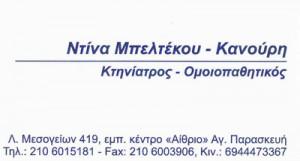ΚΑΝΟΥΡΗ ΜΠΕΛΤΕΚΟΥ ΚΩΝΣΤΑΝΤΙΝΑ