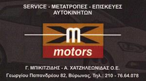 M MOTORS (ΜΠΙΚΙΤΖΙΔΗΣ ΓΕΩΡΓΙΟΣ & ΧΑΤΖΗΛΕΩΝΙΔΑΣ ΑΘΑΝΑΣΙΟΣ ΟΕ)