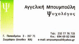 ΜΠΟΥΜΠΟΥΛΗ ΑΓΓΕΛΙΚΗ