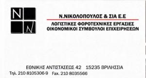 ΝΙΚΟΛΟΠΟΥΛΟΣ ΝΙΚΟΣ & ΣΙΑ ΕΕ