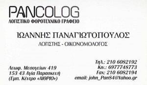 PANCOLOG (ΠΑΝΑΓΙΩΤΟΠΟΥΛΟΣ ΚΩΝΣΤΑΝΤΙΝΟΣ)