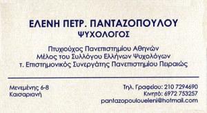 ΠΑΝΤΑΖΟΠΟΥΛΟΥ ΕΛΕΝΗ