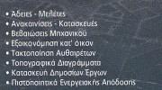 ΠΑΡΑΣΚΕΥΟΠΟΥΛΟΣ ΑΓΓΕΛΟΣ